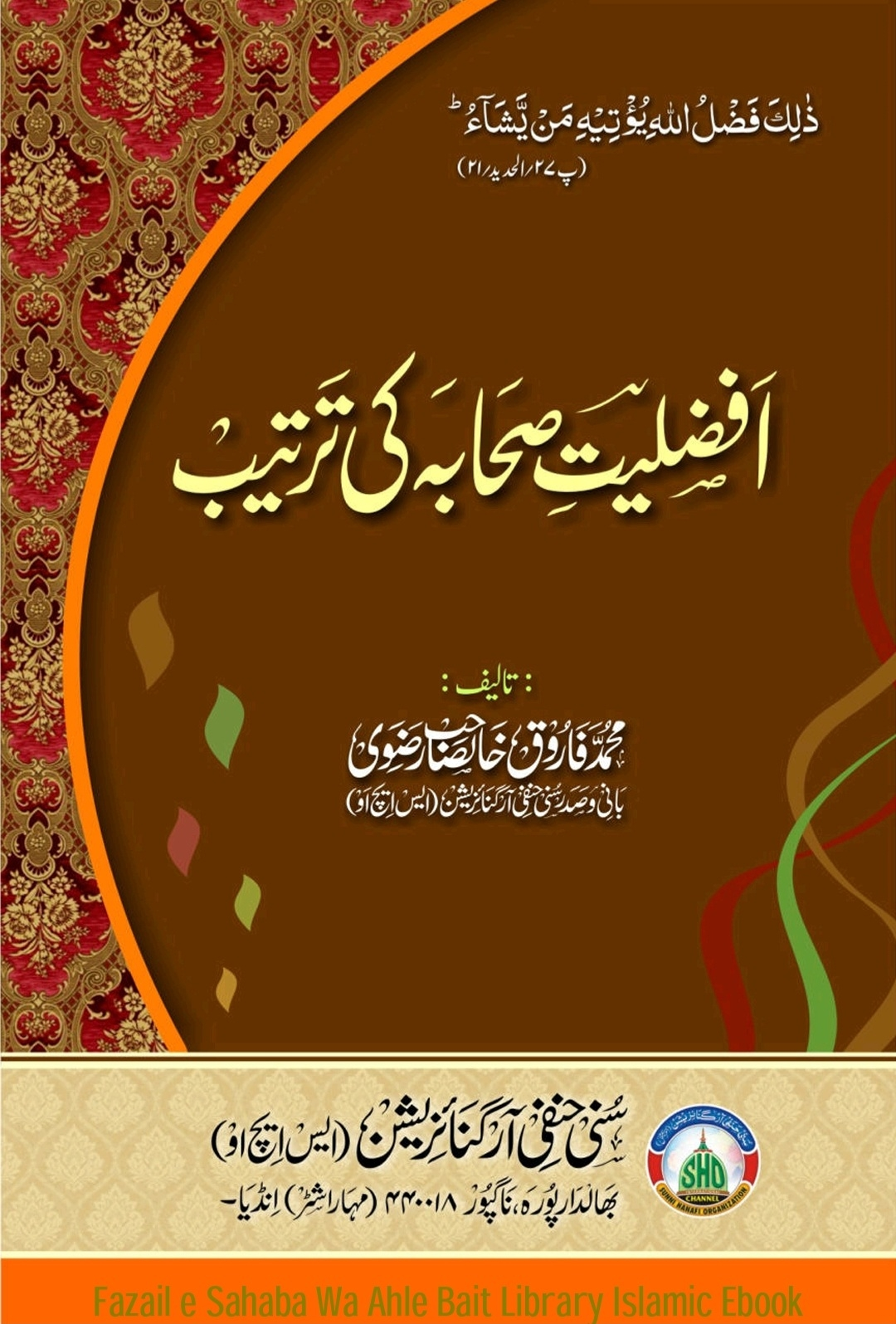 Afzaliyat E Sahaba Ki Tarteeb / افضلیت صحابہ کی ترتیبby مولانا محمد فاروق خان صاحب رضوی
