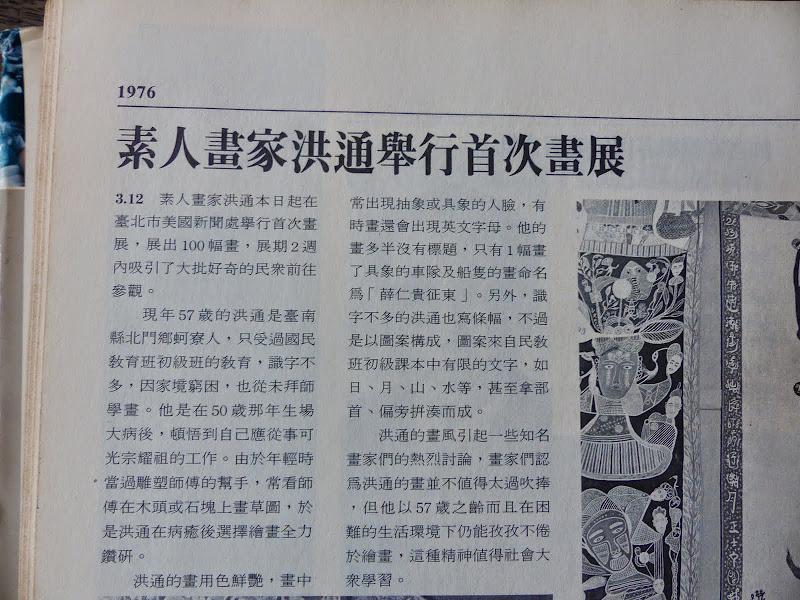 Ouvrage découvert au café Formosa Vintage de Taipei