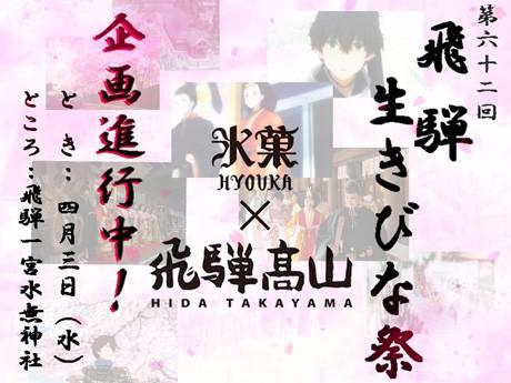 アニメ「氷菓」が最終話のモデルの「飛騨生きびな祭り」にコラボ参加