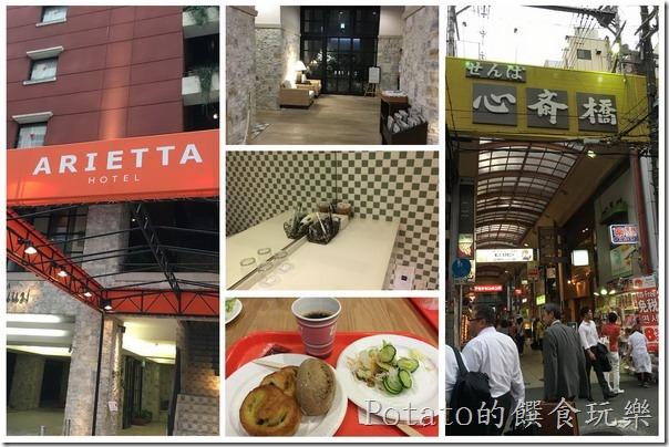 arietta飯店