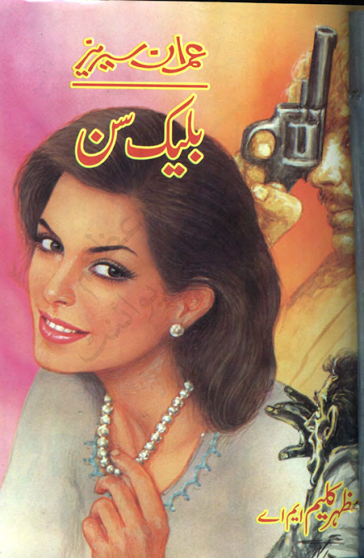 Black Son Imran Series  is a very well written complex script novel which depicts normal emotions and behaviour of human like love hate greed power and fear, writen by Mazhar Kaleem , Mazhar Kaleem is a very famous and popular specialy among female readers
