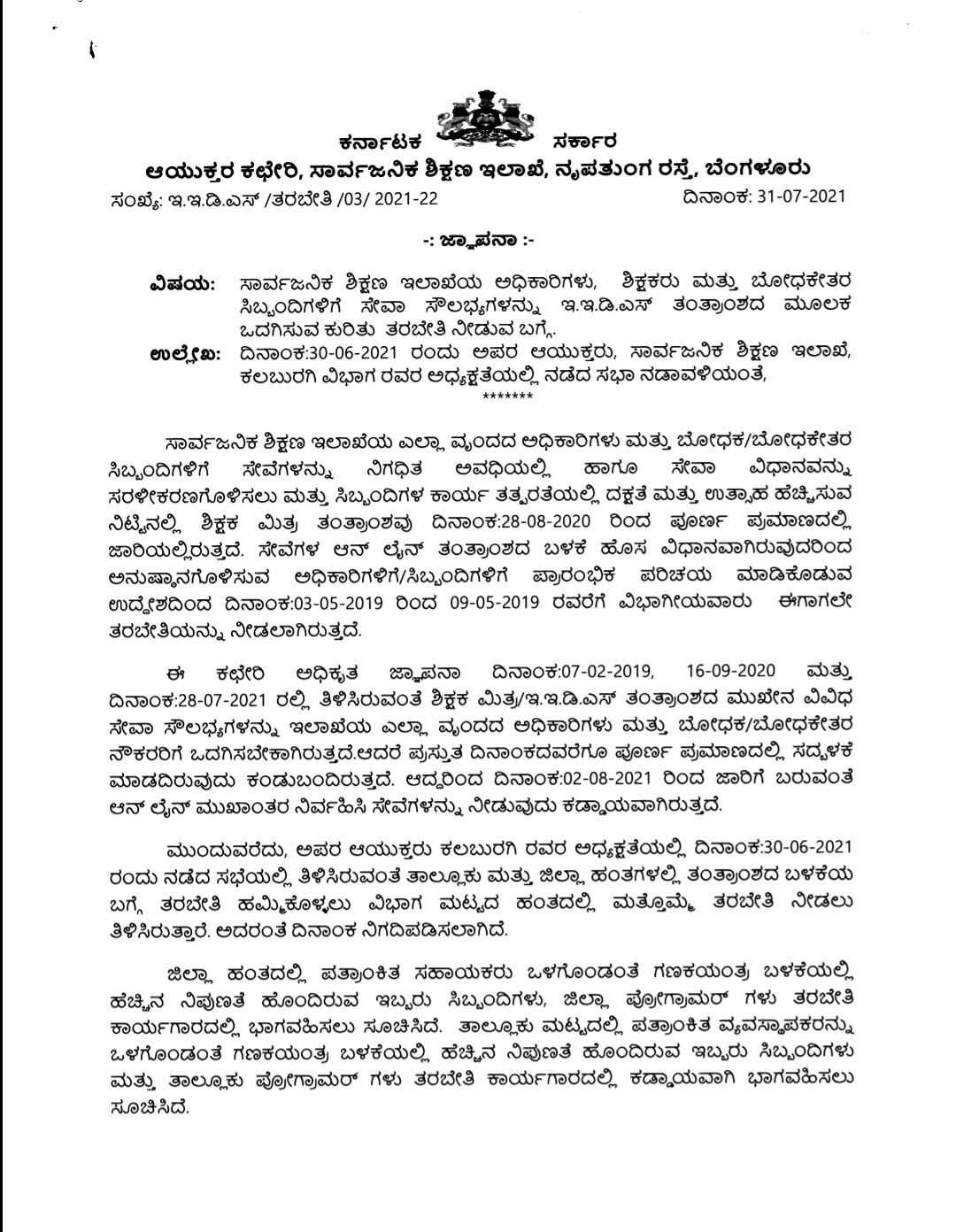 Training of Public Service Department Officers, Teachers & Non-teaching staff on providing service facilities through EEDS software. Date: 31-07-2021