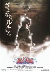Gekijouban Bleach: Fade to Black Kimi no Na o Yobu