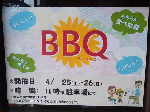BBQ案内 まんが喫茶ビッグ2回目