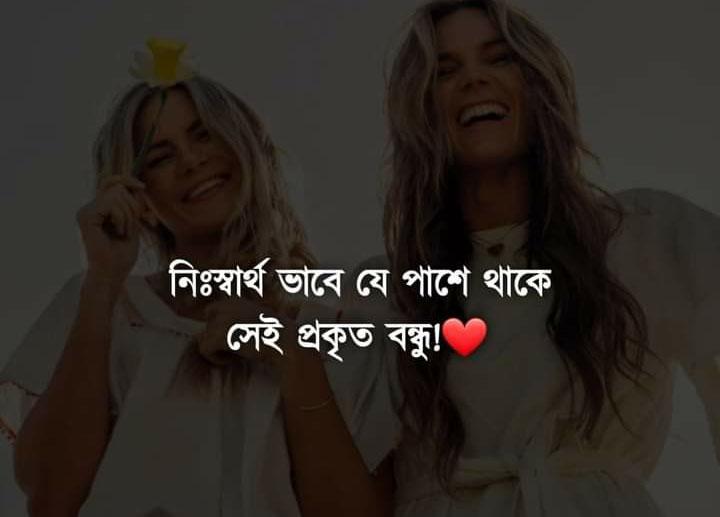 fb status about life bangla new funny picture কিউট বেবি পিক premer kobita বৃষ্টির ছবি ডাউনলোড পিকচার ভালোবাসার হাতের পিক bangla funny picture gallery bangla romantic pic আবেগ নিয়ে উক্তি bangla love photo fb funny pic ba
