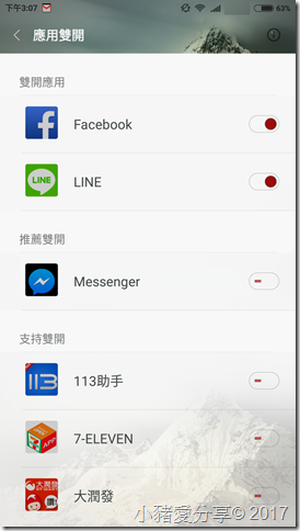 Screenshot_2017-07-29-15-07-16-428_com.miui.securitycore
