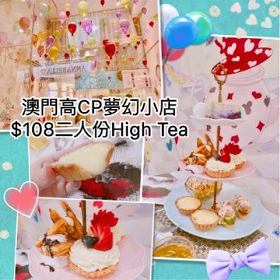 [旅遊。飲食] 澳門高CP夢幻小店!❤ $108的二人份英式下午茶