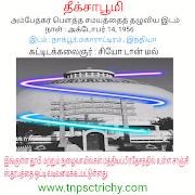 தீக்சாபூமி - TNPSC பொது அறிவு - TNPSC Center in Trichy - IAS Academy in Trichy - TNPSC Group 4