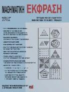 Μαθηματική Έκφραση 3ο τεύχος