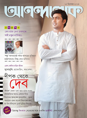 Anandalok 12 Dec 2013 in pdf