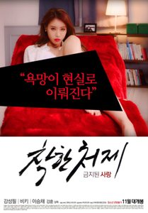 Good Sister in Law-Forbidden Love (2015) [เกาหลี]-[18+] [Soundtrack ไม่มีบรรยาย]