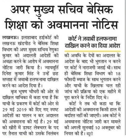 रेणुका कुमार अपर मुख्य सचिव बेसिक शिक्षा को इलाहाबाद हाईकोर्ट ने जारी किया अवमानना नोटिस