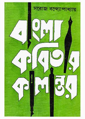 বাংলা কবিতার কালান্তর - সরোজ বন্দ্যোপাধ্যায়