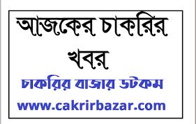সরকারি চাকরির নিয়োগ বিজ্ঞপ্তি ২০২১ - Government job Circular 2021 - sorkari chakrir khobor 2021