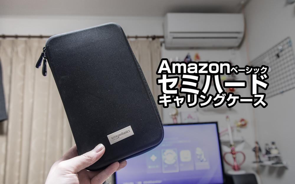 Amazonbasiccase 243A3421 Edit