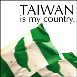 台灣是我的國家
