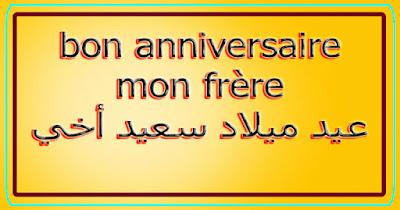 bon anniversaire mon frère عيد ميلاد سعيد أخي