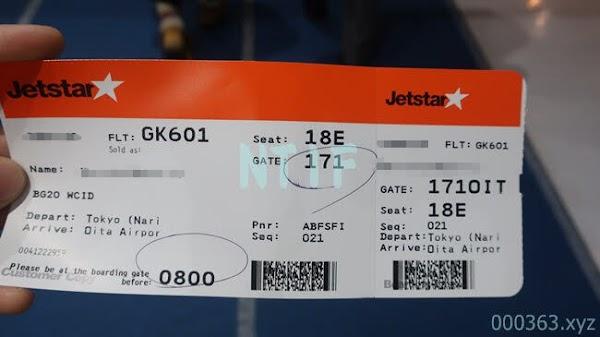 成田空港から大分空港までのチケット