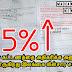 மின் கட்டணங்களை 5 % அதிகரிக்க கோருகிறது இலங்கை மின்சார சபை