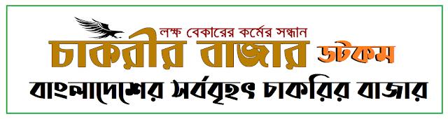 চাকরির খবর 2021 - নিয়োগ বিজ্ঞপ্তি ২০২১ - জব সার্কুলার ২০২১