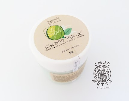 Cocoa Butter ''Fresh Lime''