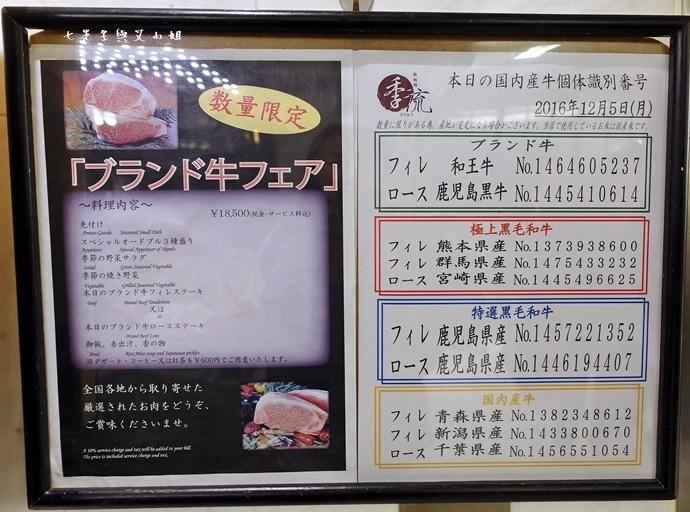 27 JR PASS 關西廣島周遊券 五天四夜 大阪 京都 廣島 岡山 行程規劃 GRANVIA HOTEL 季流鐵板燒