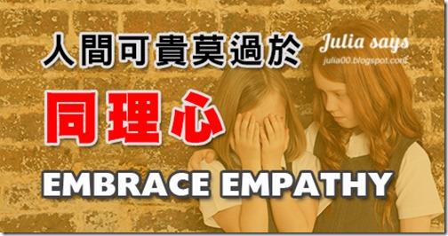 empathy00