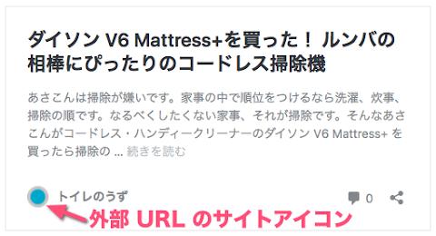 外部URLの画像をサイトアイコンに設定後