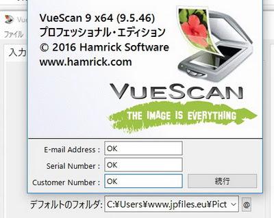 [PCソフト] VueScan Pro v9.5.46