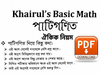 Khairuls Basic Math - পাটিগণিত -ঐকিক নিয়ম - PDF ফাইল