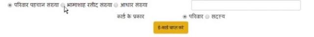 E-Bhamashah Card Download