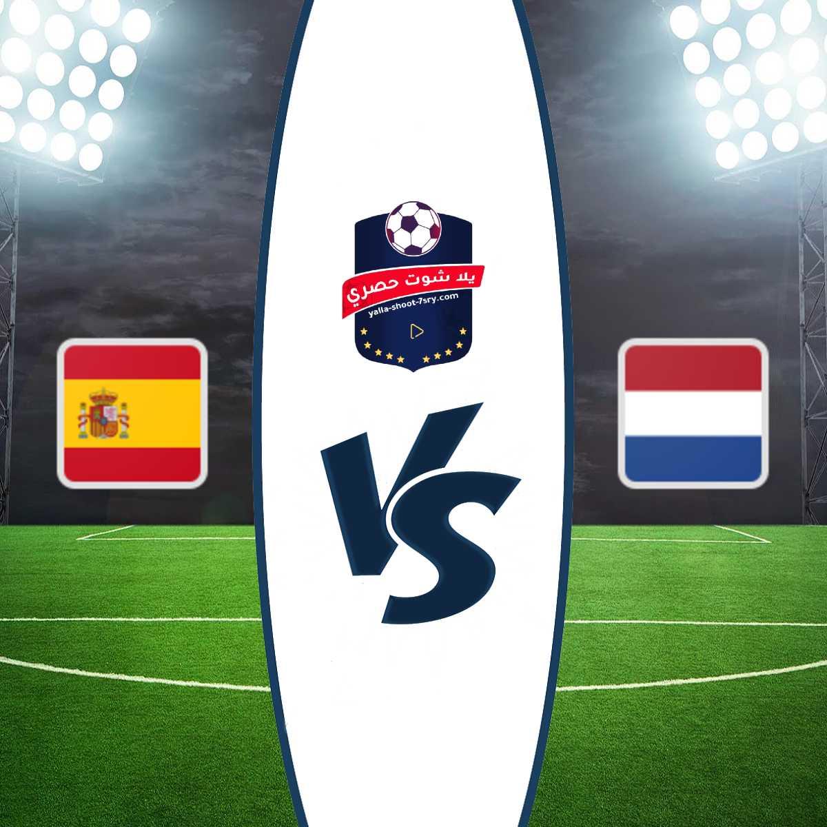 مشاهدة مباراة إسبانيا وهولندا