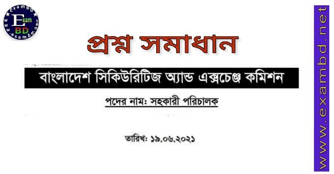 প্রশ্ন সমাধান - বাংলাদেশ সিকিউরিটিজ অ্যান্ড এক্সচেঞ্জ কমিশন ( Exam: 19-06-2021)