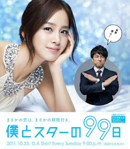 99 Days Of Me And My Star - Boku To Star No 99 Nichi poster