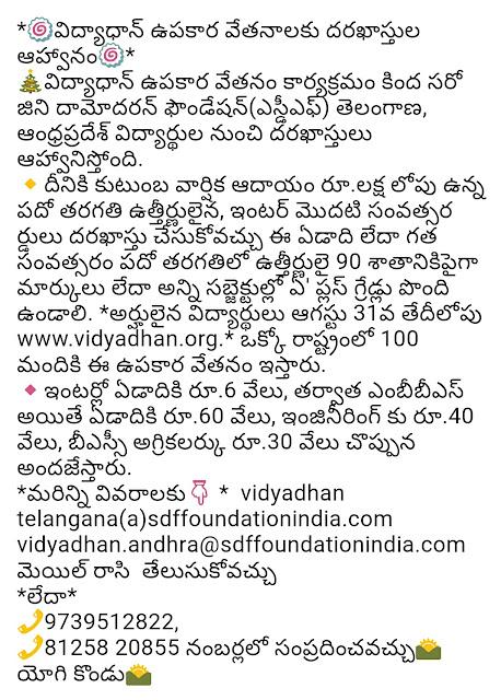 AP Vidyadan scholarships 2016-17