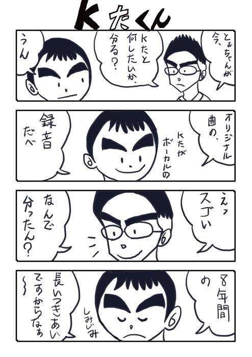 KたくんNo 45