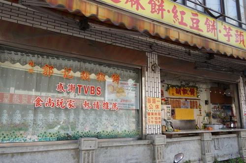 桃園美食推薦-烤箱烤的【福州郭記胡椒餅】(食尚玩家推薦)