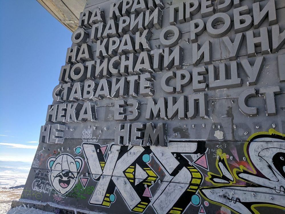 buzludzha-monument-7