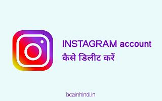 instagram account kaise permanently delete karen