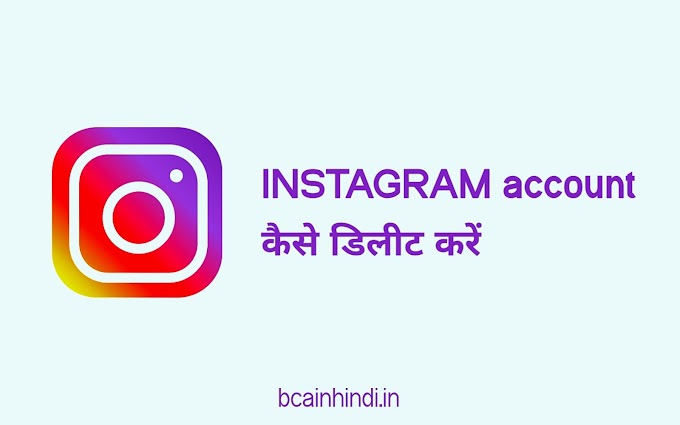 instagram account kaise permanently delete kare full inforamtion step by step