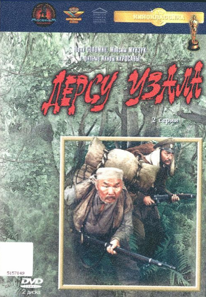 Dersou Ouzala, film de Kurosawa Akira (1975) avec Maxime Munzuk (Dersou Ouzala) et Yuri Solomine (Vladimir Arseniev)