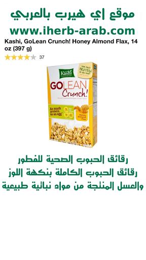 رقائق الحبوب الصحية للفطور من اي هيرب Kashi, GoLean Crunch! Honey Almond Flax, 14 oz (397 g)