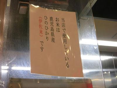 店内に書かれた、お米の県産表示。鹿児島の「ひのひかり」というお米のようだ。