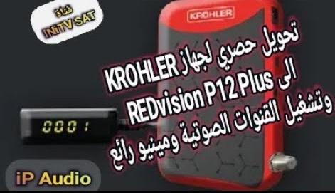 تحويل حصري لجهاز KROHLER الى REDvision P12 Plus وتشغيل القنوات الصوتية iP Audio ومينيو رائع
