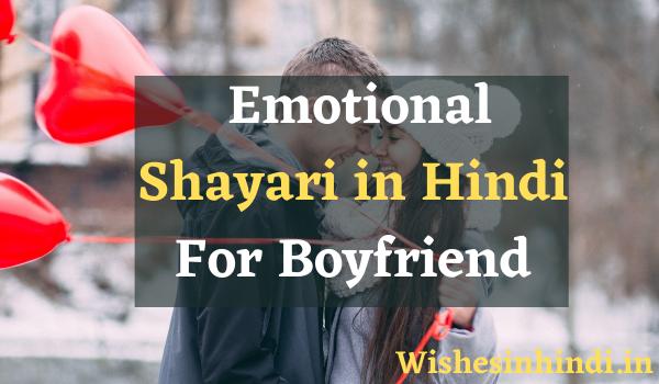 Emotional Shayari in Hindi For Boyfriend