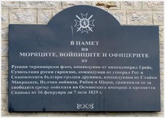 Мемориальная доска об освобождении Созополя