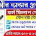 Lakshmir Bhandar Scheme Form Download | লক্ষ্মীর ভাণ্ডার প্রকল্পে প্রতিমাসে 500 ও 1000 টাকা পাওয়া যাবে আবেদন পত্র ডাউনলোড করুন।