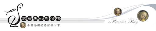 愛笛生的木笛譜 直笛譜