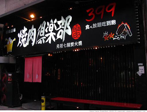 100124燒肉俱樂部@板橋001.JPG