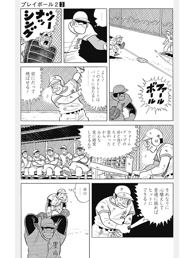プレイ ボール 漫画